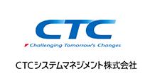 CTCシステムマネジメント株式会社