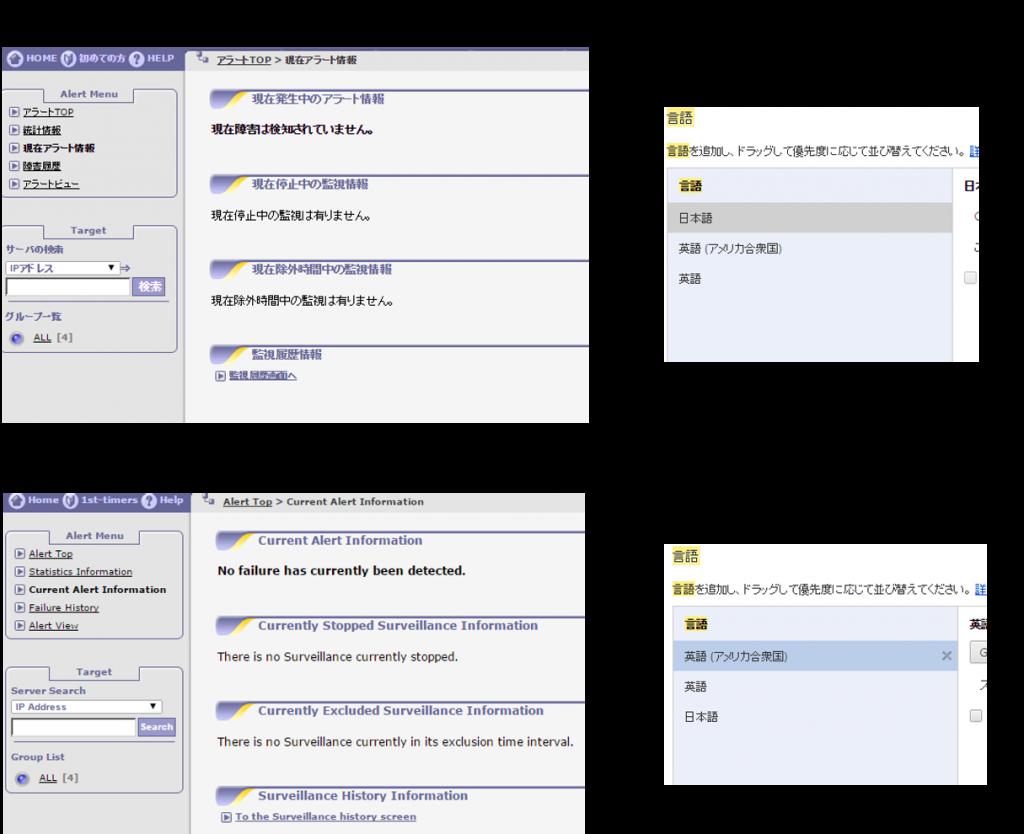パトロールクラリス管理画面の日英対応イメージ