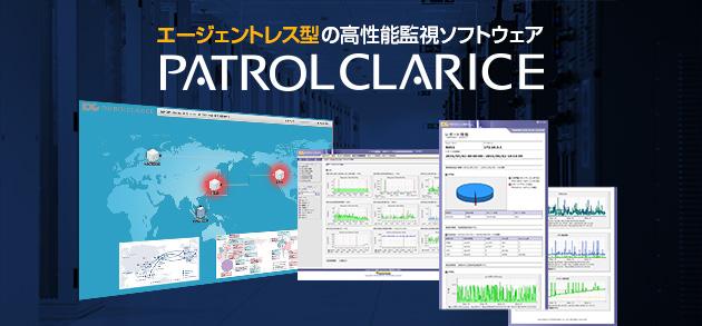 エージェントレス型の高性能監視ソフトウェア