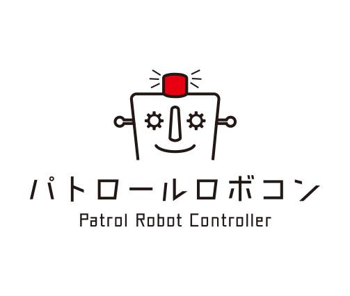 パトロールロボコンのロゴ