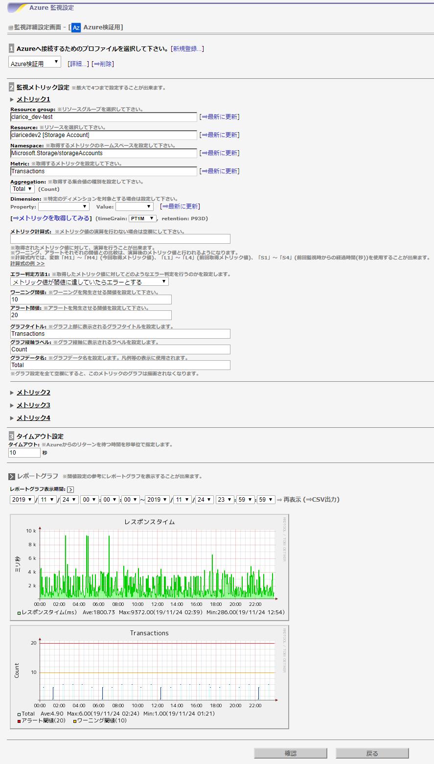 Azure Log Analyticsのログ監視設定を容易に。