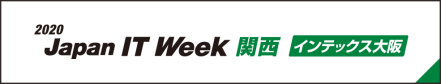 2020 JapanITWeek 関西