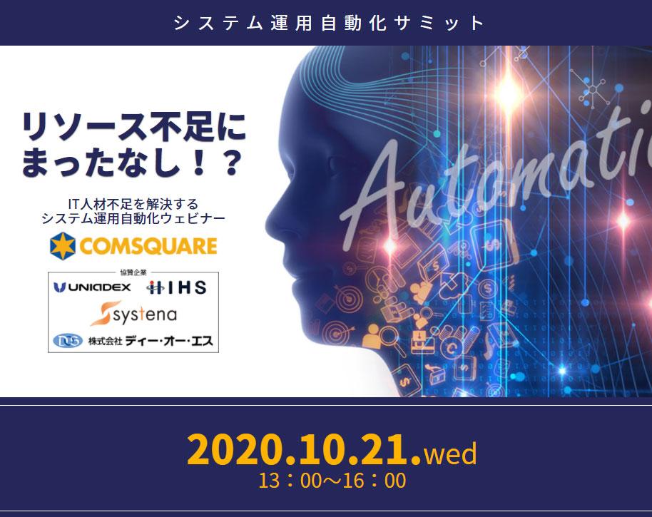 2020年10月21日(水)「リソース不足にまったなし!?IT人材不足を解決するシステム運用自動化ウェビナー」を開催いたします。