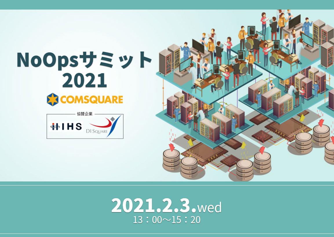 NoOpsサミット 2021