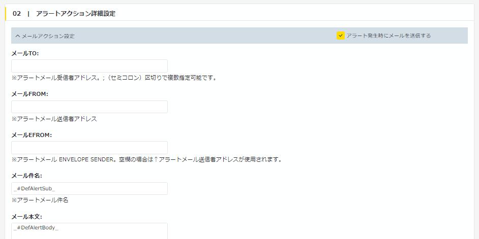 パトロールクラリスでは監視項目ごとにメールの送付先を設定可能