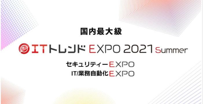 ITトレンドEXPO 2021 Summer