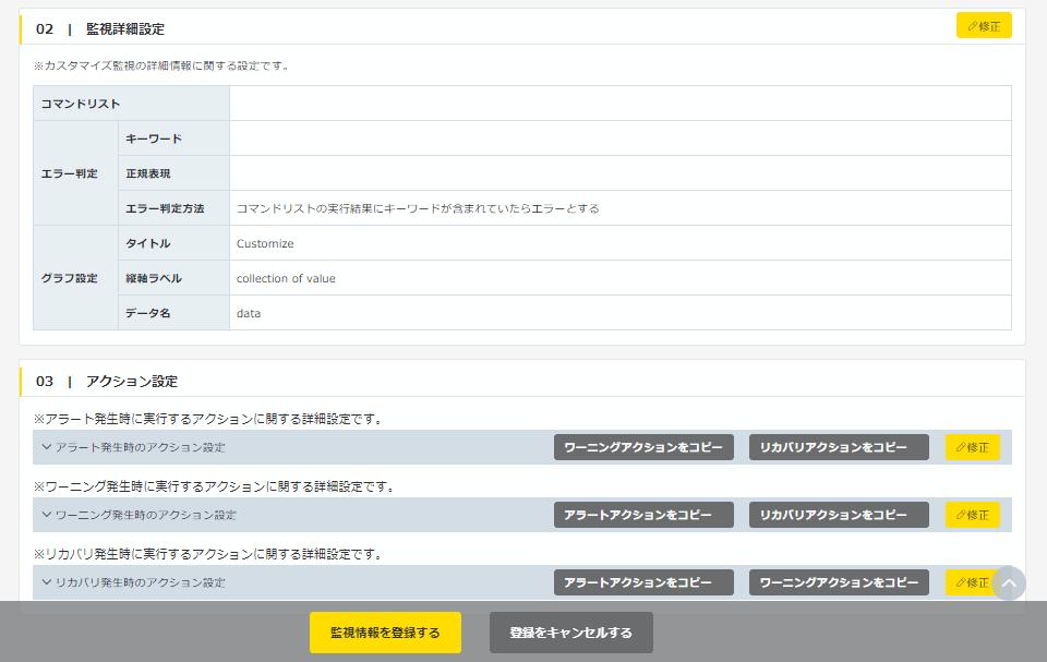 「カスタマイズ監視」では機器にログインし、指定されたコマンドを実行した返り値での監視が可能