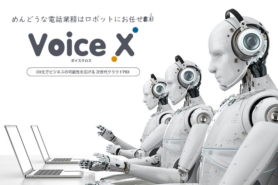 VoiceX(ボイスクロス)